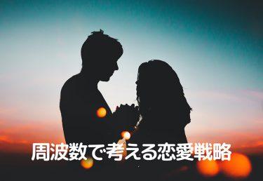 ウェルスダイナミクス プロファイルを活用して恋愛戦略3